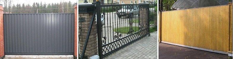 Виды зашивки для автоматических откатных ворота